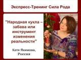 """""""Практика принятия себя через обережные куклы""""  Вебинар с Катей Якимовой"""