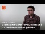 Анализ фильма Александр Павлов