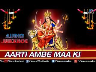 Navratri Special : Aarti Ambe Maa Ki || Hindi Devotional Songs - Audio Jukebox