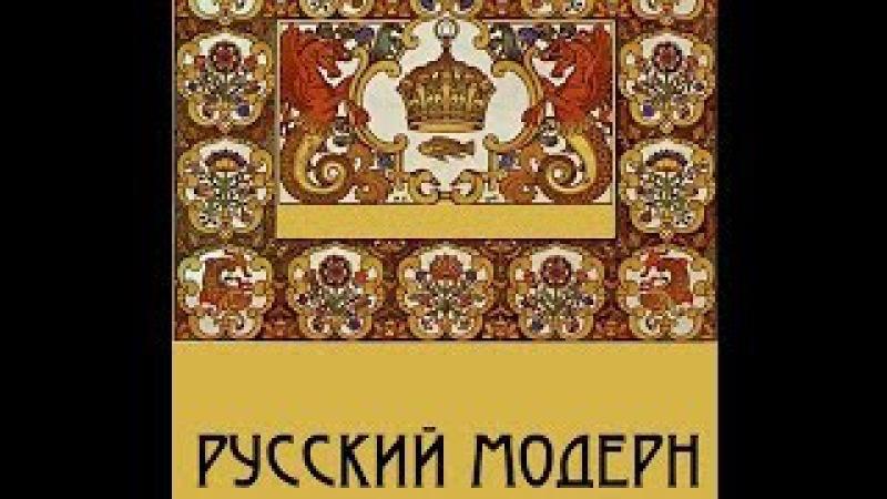 Русский модерн