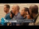 Клип Форсаж 7 OST Fast Furious 7 музыка из фильма Payback
