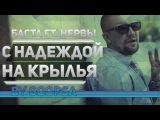 С Надеждой на Крылья (Баста feat Нервы) Клип BY GOOPSA 2015 NEW