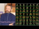 Сергей ДАНИЛОВ - Древнерусская Буквица - Алгоритм, методика изучения Буквицы (на ...