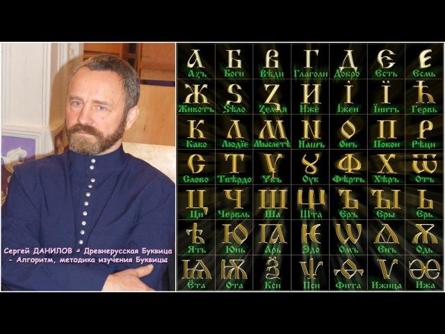 Сергей ДАНИЛОВ Древнерусская Буквица Алгоритм методика изучения Буквицы начало