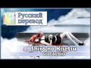 [Vocaloid RUS cover] MIKI – Shiro no Kisetsu [Harmony Team]