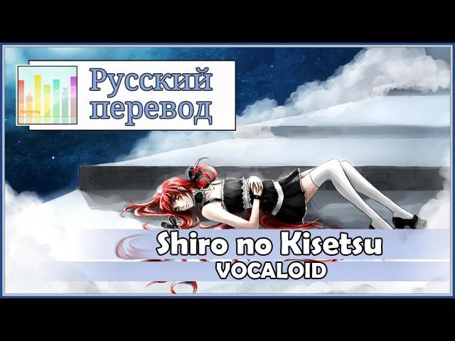 [VOCALOID RUS cover] MIKI – Shiro no Kisetsu [Harmony Team]