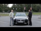 Властелин Колёс тест-драйв Cadillac CTS