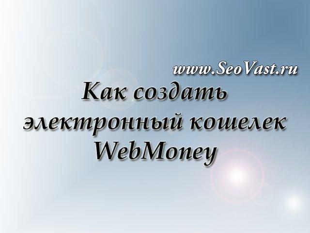 Как создать электронный кошелек WebMoney