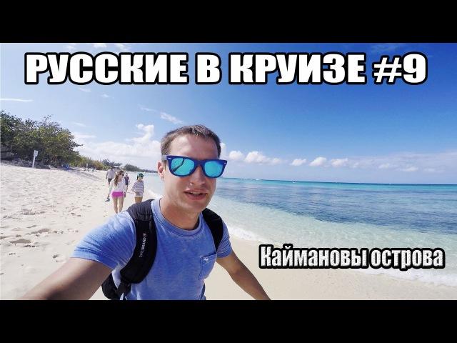 Русские в Круизе 9 - Высадка на Каймановых Островах