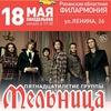 Группа МЕЛЬНИЦА в РЯЗАНИ 18 мая