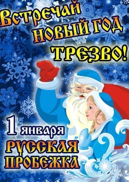 Афиша Хабаровск РУССКАЯ ПРОБЕЖКА [Хабаровск 1 января 2015 года!