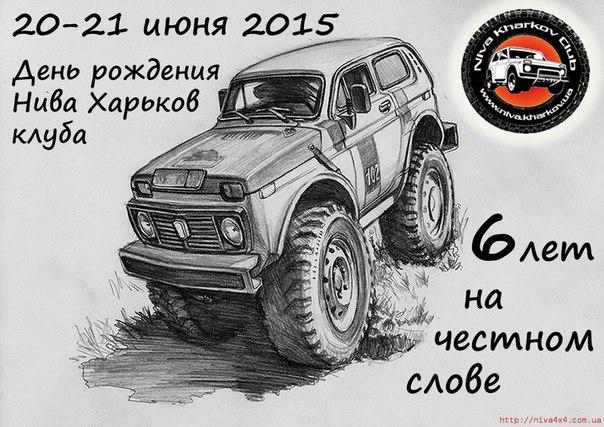 День рожденья нива харьков клуба 2015