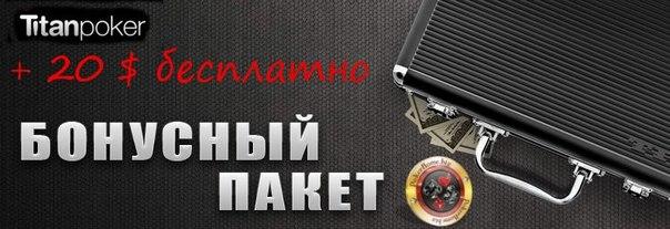 Покер 770 Код Купона