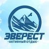 Турклуб ЭВЕРЕСТ - Активный отдых