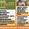 "Агентство недвижимости и права ""Портал"""