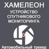 """GPS/ГЛОНАСС """"Хамелеон"""" - 3 устройства в 1"""