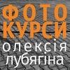 Фотокурси Олексія Лубягіна|ФОТОПРОСТІР