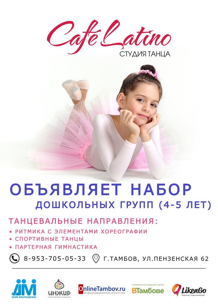 Афиша Тамбов Долгожданный набор детских групп в студии танца