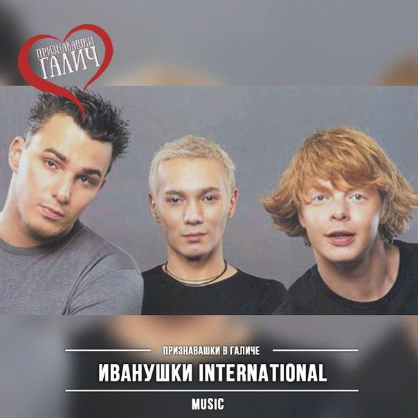 Иванушки International - Тучи слушать онлайн бесплатно
