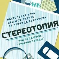 Логотип Стереотопия
