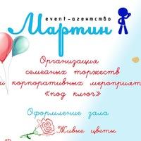 """Логотип Event-агентство """"Мартин"""""""