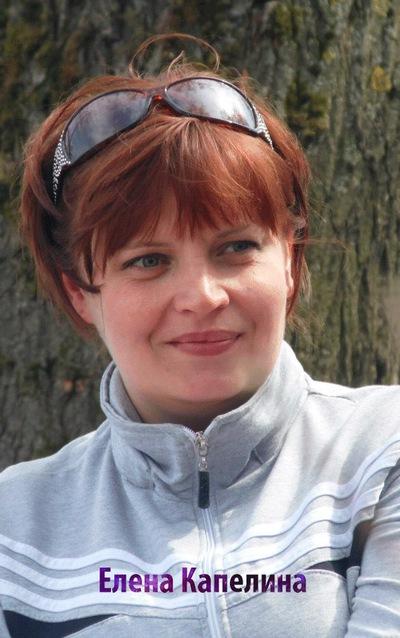 Елена Капелина