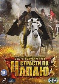 Страсти по Чапаю (Сериал 2012)