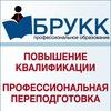 """АНО ДПО """"БРУКК"""": курсы, обучение, автошкола"""
