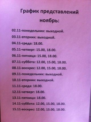 и схема зала | Московский
