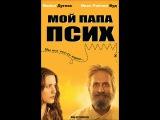 Мой папа – псих (2007) HD