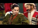 Кубанский казачий хор Ой мий милый варэнычкив хоче