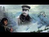 Трубка Сталина: ход старого шамана (Меняйлов)