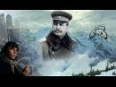 Трубка Сталина ход старого шамана Меняйлов