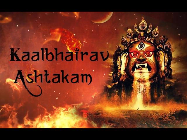 Kalabhairava Ashtakam With Lyrics | Sacred Chants of Kala Bhairava Stotram