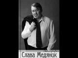 Слава Медяник - Мадам