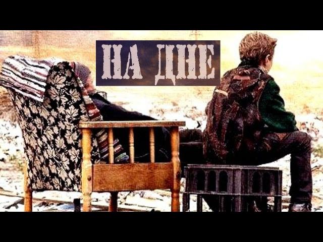 На дне (2014) Социальная драма экранизация фильм