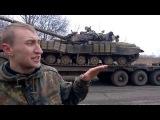 Дебальцево подбитый танк - Украина