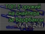 Warface: Топ 5 оружий на Снайпера за ВБ