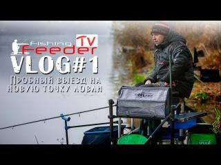 Фидерная ловля с Сергеем Пузановым VLOG #1