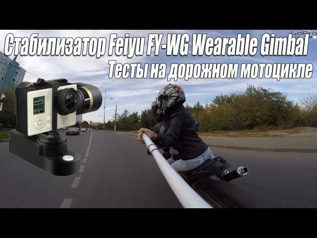 Стабилизатор Feiyu FY WG Wearable Gimbal тесты на дорожном мотоцикле
