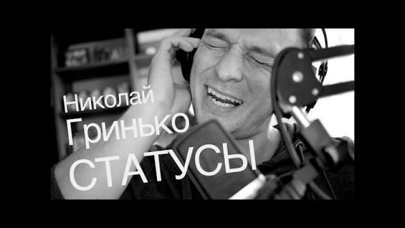 Николай Гринько - Статусы (Елка Прованс acapella multitrack cover)