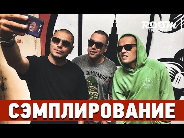 Сэмплирование - Создание минуса Centr - Качели