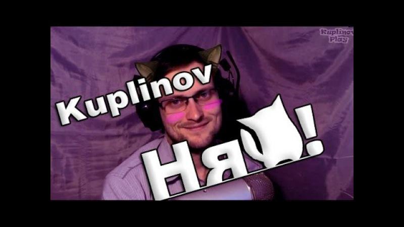 Куплинов - НЯ!