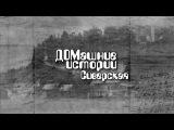 ДОМашние истории. Дом художника Щербова
