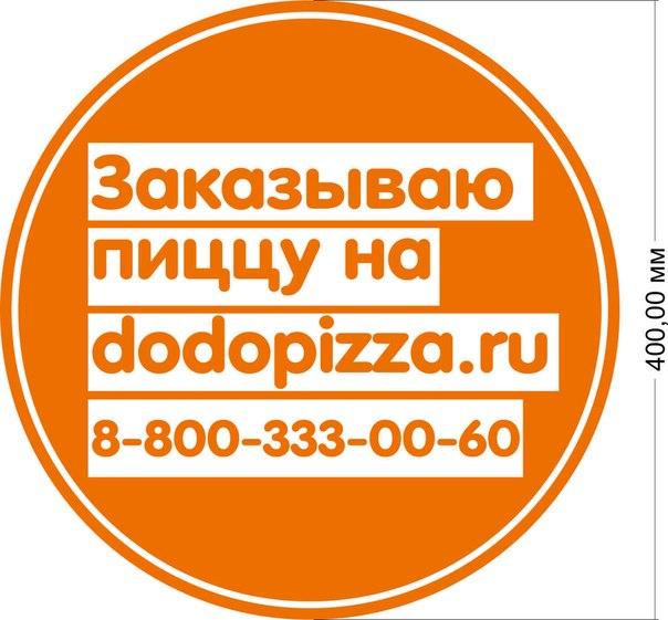 Додо Пицца Ачинск Основная информация - ВКонтакте