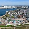 Справедливая Россия Татарстан