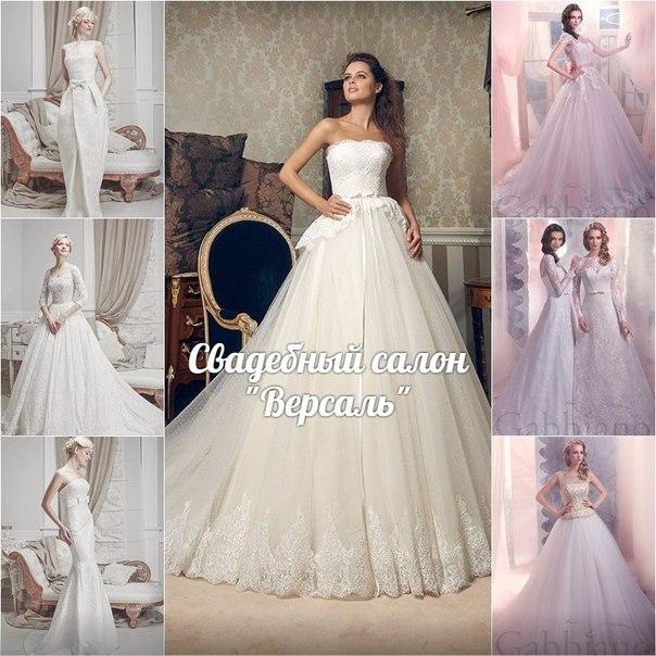 Трк семья свадебные платья