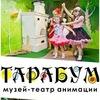 Музей-театр ТАРАБУМ.Спектакли.Детские праздники