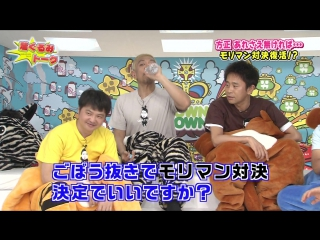 Gaki No Tsukai #1256 (2015.05.24) - Costume Talk