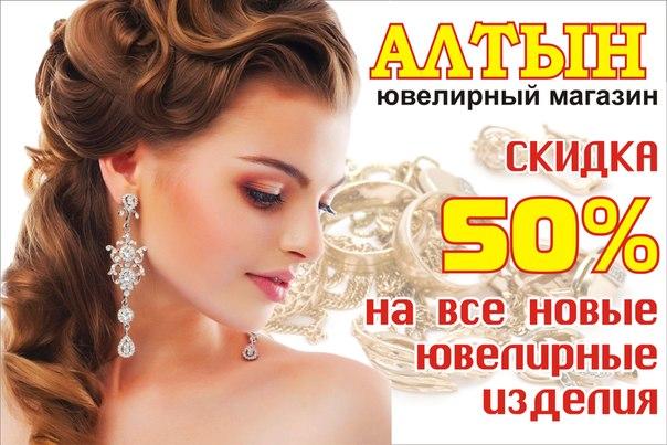 Интернет-магазин adamas занимается продажей ювелирных изделий от одного из самых